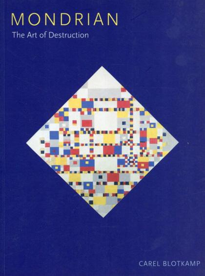 モンドリアン Mondrian: The Art of Destruction/Carel Blotkamp