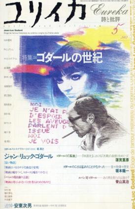 ユリイカ 2002年5月 ゴダールの世紀/ジャン=リュック・ゴダール