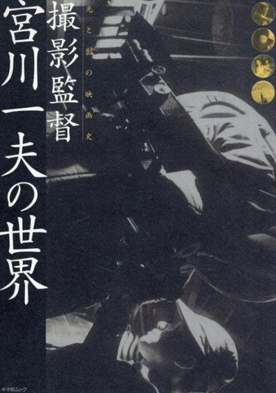 撮影監督宮川一夫の世界 光と影の映画史/