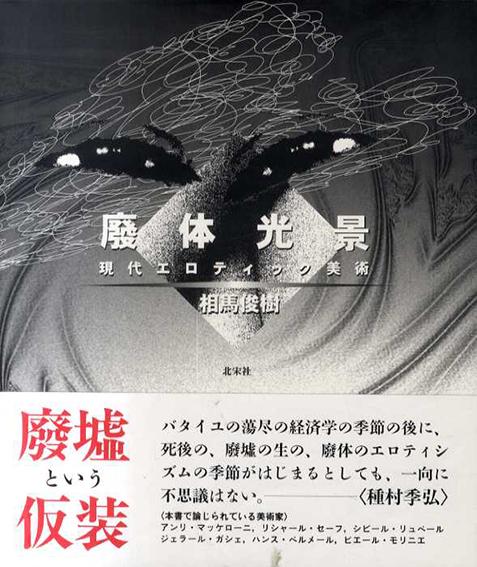 廃体光景 現代エロティック美術/相馬俊樹
