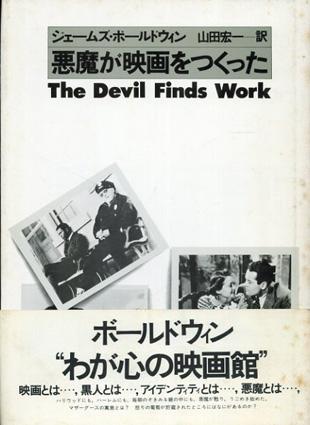 悪魔が映画をつくった/ジェームズ・ボールドウィン 山田宏一訳