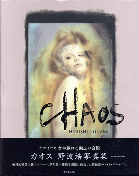 野波浩写真集 カオス 改訂版/野波浩