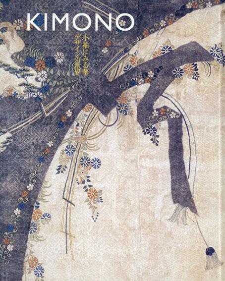 Kimono 小袖にみる華・デザインの世界/