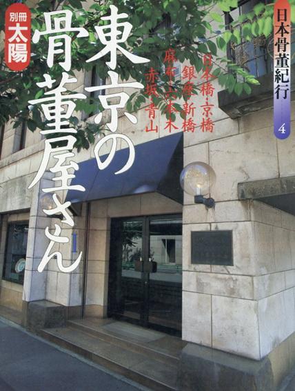 別冊太陽 日本骨董紀行 東京の骨董屋さん 2冊/
