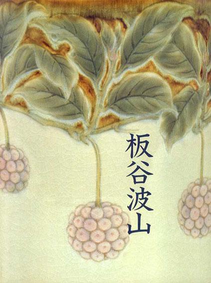 珠玉の陶芸 板谷波山展/東京国立近代美術館