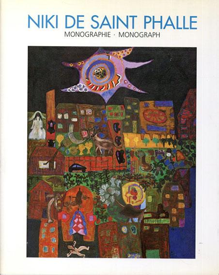 ニキ・ド・サンファール カタログ・レゾネ モノグラフ Niki de Saint Phalle: Cataloue raisonne Monographie・Monograph/