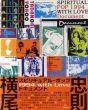 横尾忠則 スピリチュアル・ポップ 1994 with Love ドキュメント/横尾忠則のサムネール