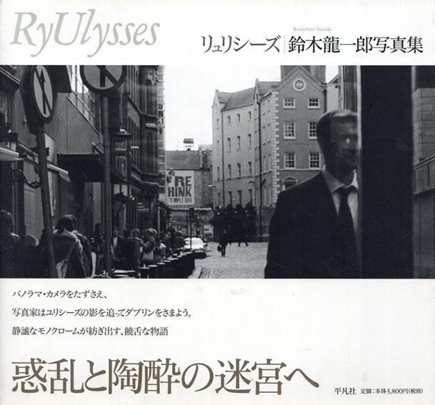 鈴木龍一郎写真集 リュリシーズ/鈴木龍一郎