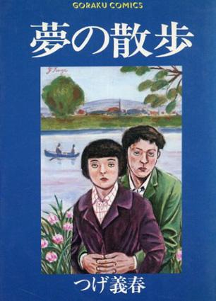 夢の散歩/つげ義春