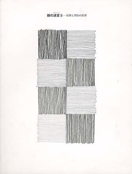 線の迷宮2 鉛筆と黒鉛の旋律/