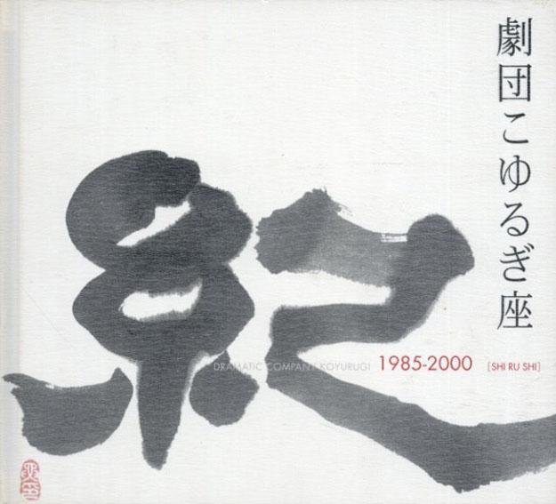 劇団こゆるぎ座 公演記録 紀 1985-2000/