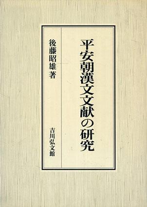 平安朝漢文文献の研究/後藤昭雄
