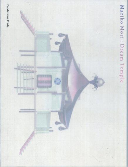 森万里子 Mariko Mori: Dream Temple/Mariko Mori