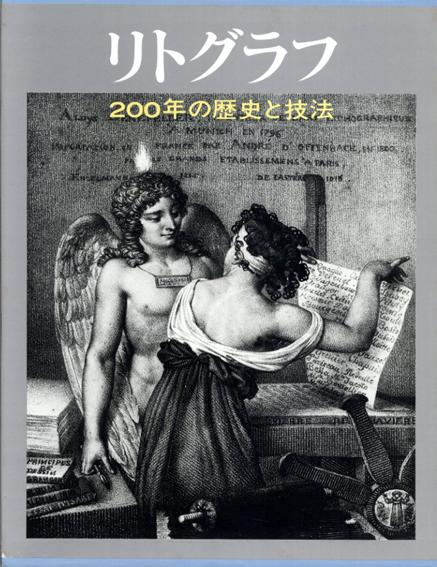 リトグラフ 200年の歴史と技法/ドメニコ・ポルツィオ 勝国興訳