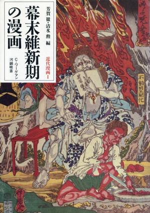 近代漫画 全6巻揃/芳賀徹他編
