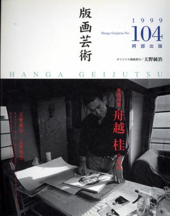 版画芸術104 特集:舟越桂全版画/
