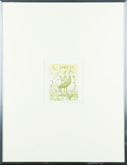 栗田政裕版画額「蔵書票 K. Saruta」 #3/Masahiro Kurita