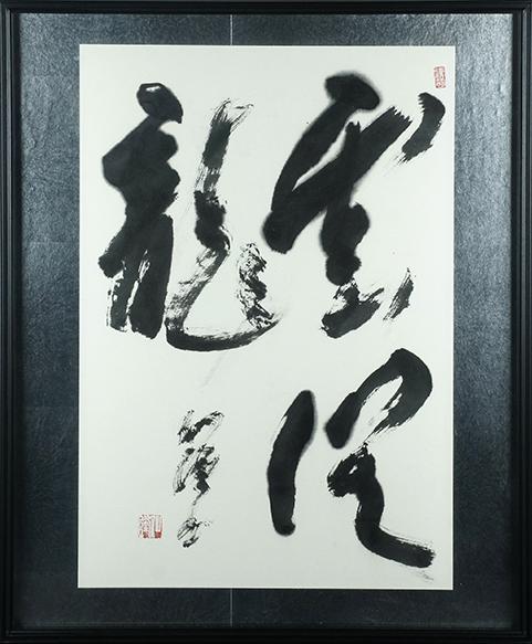 梅木仙隆書額「雲従龍」/Senryu Umeki