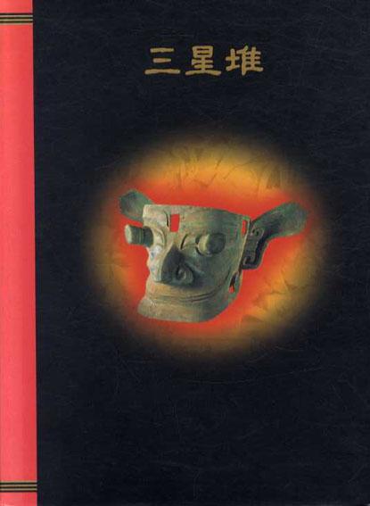 三星堆 中国5000年の謎・驚異の仮面王国/