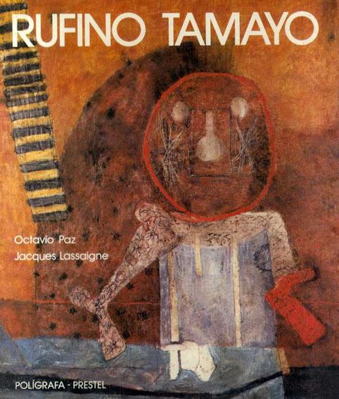 ルフィーノ・タマヨ Rufino Tamayo/Octavio Paz/Jacques Lassaigne
