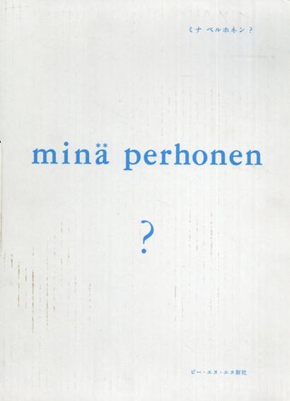 ミナ ペルホネン? 特装版/ミナペルホネン