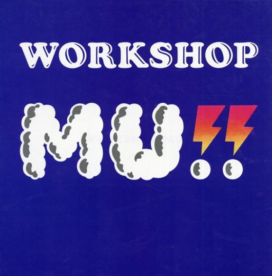 Workshop Mu!!/眞鍋立彦/中山泰/奥村靫正他
