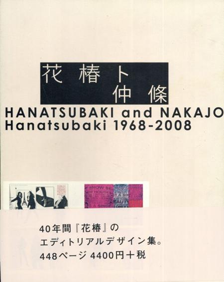 花椿ト仲條 HANATSUBAKI and NAKAJO Hanatsubaki 1968‐2008/仲條正義