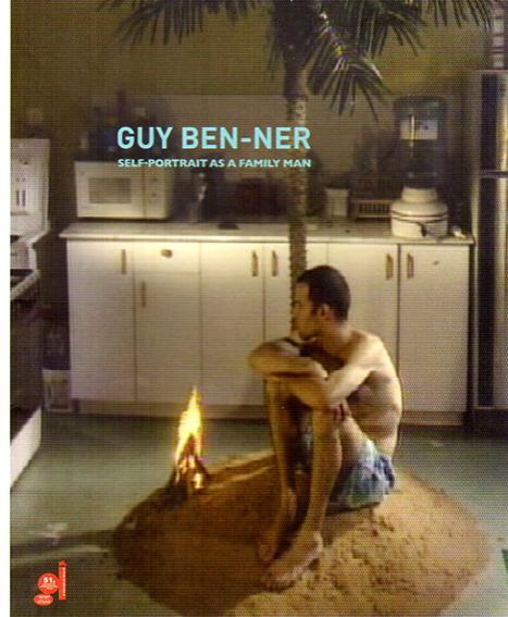 ガイ・ベンナー Guy Ben-Ner: Self-Portrait As A Family Man/Guy Ben-Ner
