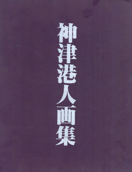 神津港人画集/神津港人