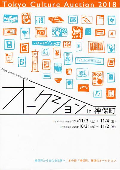 東京 Culture Auction 2018 カタログ/