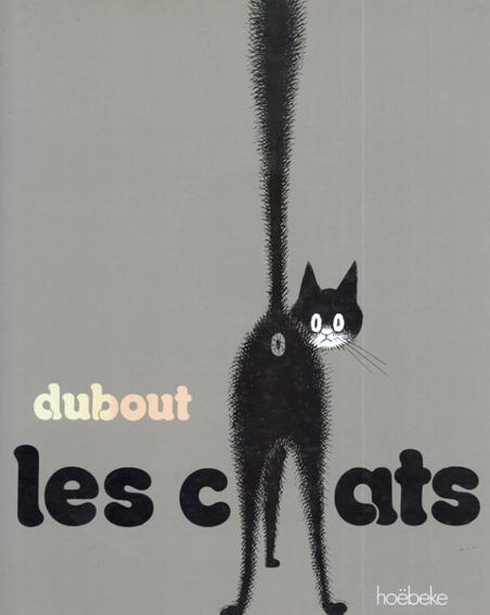 アルベール・デュブー Les Chats/Albert Dubout