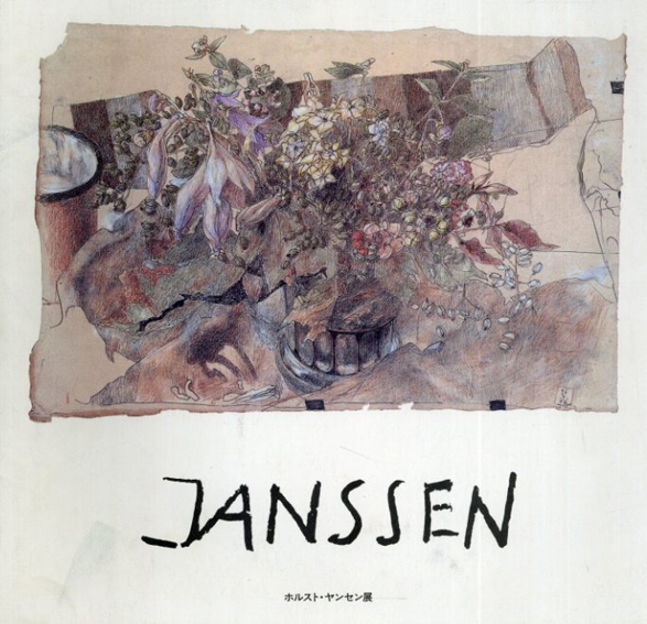ホルスト・ヤンセン展 Horst Janssen/