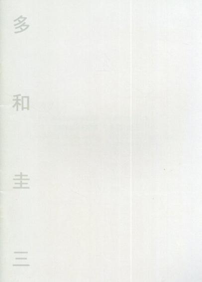 多和圭三展 さまざまな眼113/