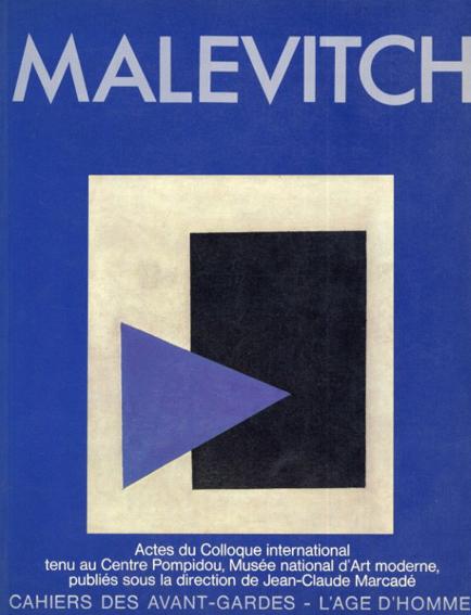 マレーヴィチ Actes du Colloque International tenu les 4 et 5 Mai 1978 au Centre Pompidouu, publiés sous la direction de Jean-Claude Marcadé/