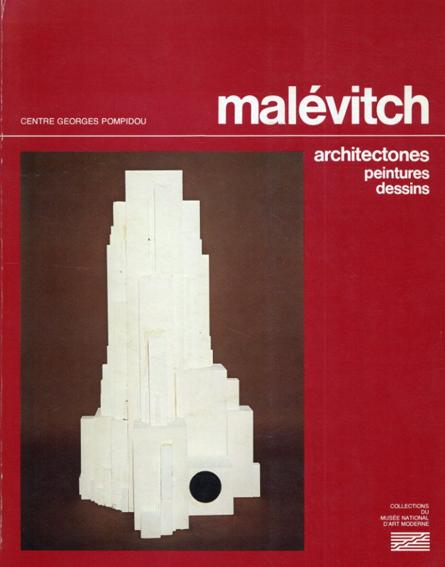 マレーヴィチ Malevitch: Architectones, Peintures et Dessins/