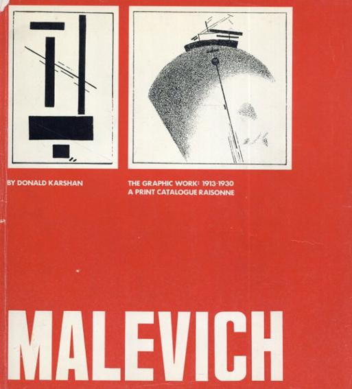 マレーヴィチ Malevich The Graphic Work: 1913-1930/