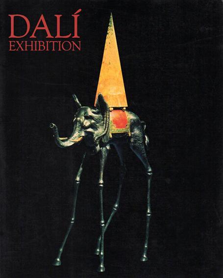 ダリ展 Dali Exhibition/