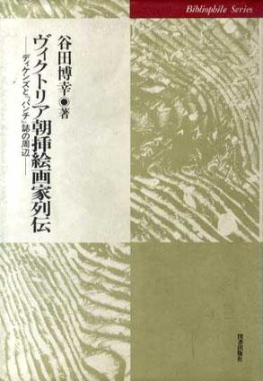 ヴィクトリア朝挿絵画家列伝 ディケンズと『パンチ』誌の周辺/谷田博幸