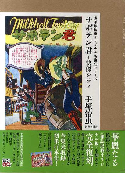 サボテン君+快傑シラノ 手塚治虫オリジナル版復刻シリーズ/手塚治虫