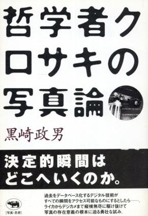 哲学者クロサキの写真論/黒崎政男