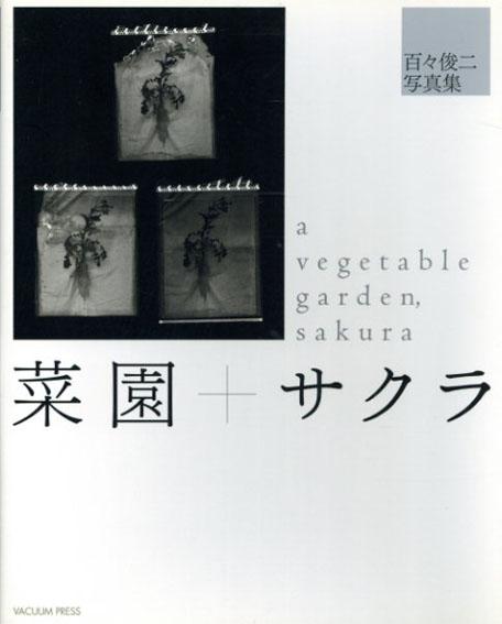 菜園+サクラ 百々俊二写真集/百々俊二