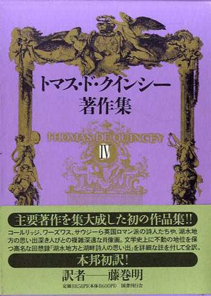 トマス・ド・クインシー著作集4/トマス ド・クインシー 藤巻明訳