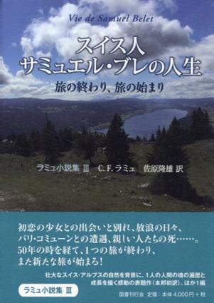 スイス人 サミュエル・ブレの人生 ラミュ小説集3/シャルル=フェルディナン・ラミュ 佐原隆雄訳