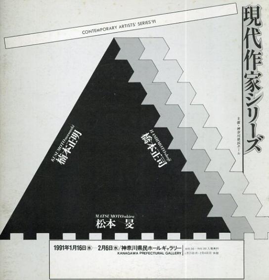 現代作家シリーズ 楠本正明・橋本正司・松本旻/