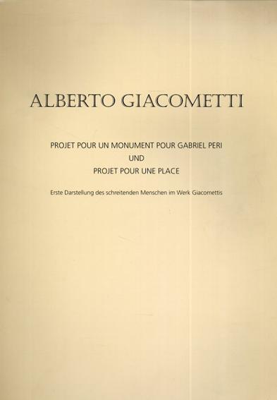 アルベルト・ジャコメッティ Alberto Giacometti/