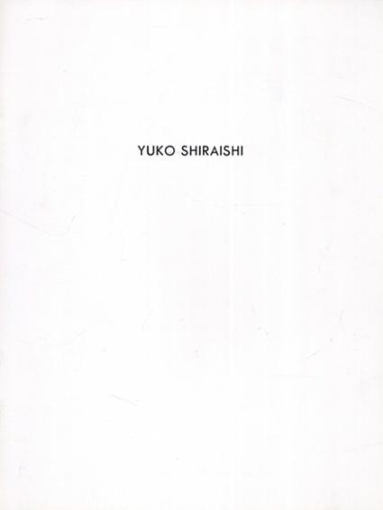 白石由子 Yuko Shiraishi/