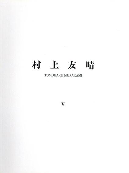 村上友晴5 油彩/