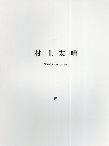 村上友晴4 Works on paper/