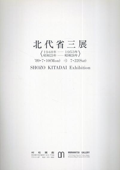 北代省三展 1948-1953/