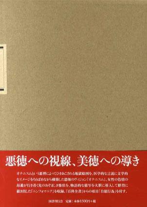 性 抑圧された領域 18世紀叢書6/サミュエル=オーギュスト・ティソ/ビアンヴィル 阿尾安泰訳